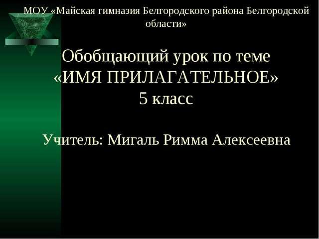 МОУ «Майская гимназия Белгородского района Белгородской области» Обобщающий у...