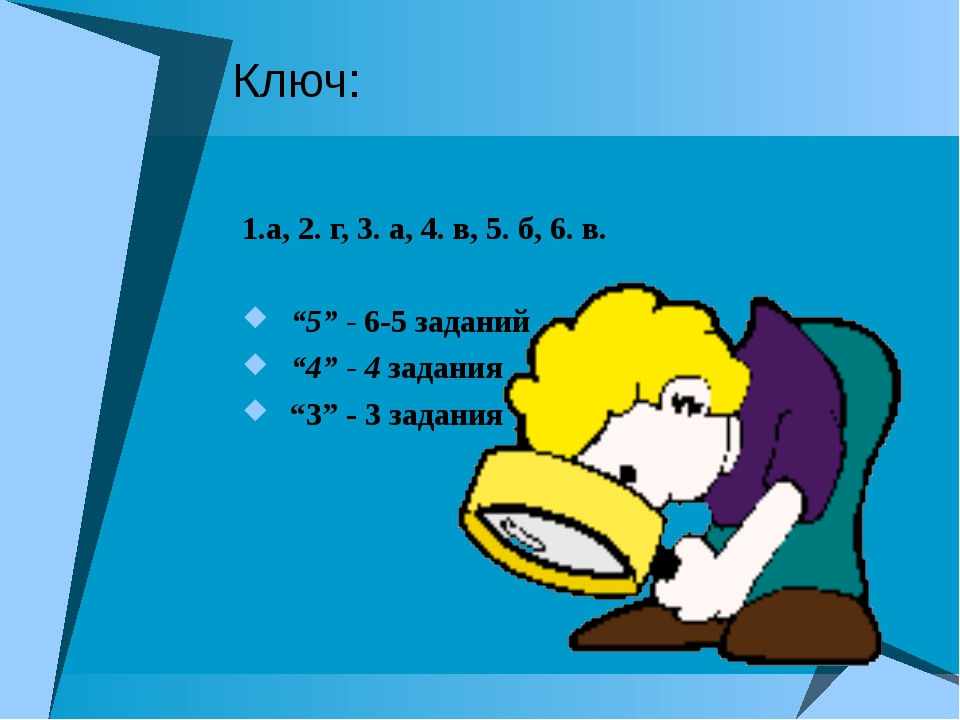 "Ключ: 1.а, 2. г, 3. а, 4. в, 5. б, 6. в. ""5"" - 6-5 заданий ""4"" - 4 задания ""3..."