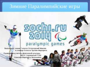 Зимние Паралимпийские игры Выполнили: ученик 7 класса Острогорский Максим и