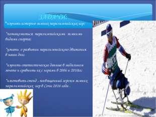 *изучить историю зимних паралимпийских игр; *познакомиться паралимпийскими зи