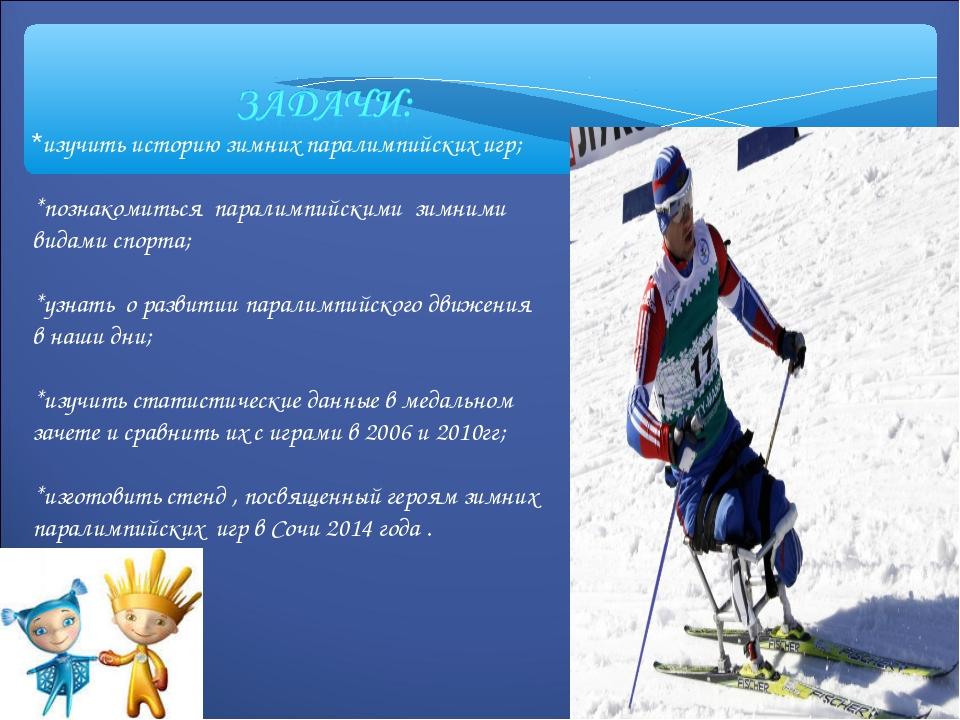 *изучить историю зимних паралимпийских игр; *познакомиться паралимпийскими зи...
