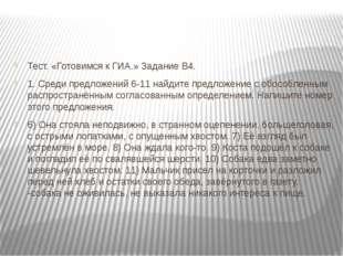 Тест. «Готовимся к ГИА.» Задание В4. 1. Среди предложений 6-11 найдите предло