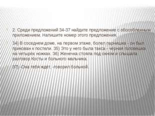 2. Среди предложений 34-37 найдите предложение с обособленным приложением. Н
