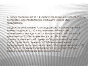 4. Среди предложений 10-14 найдите предложения с обособленным согласованным
