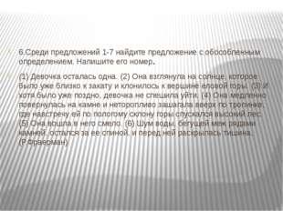 6.Среди предложений 1-7 найдите предложение с обособленным определением. Нап