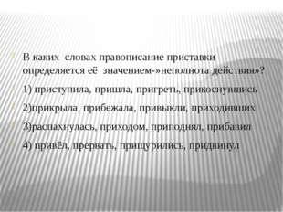 В каких словах правописание приставки определяется её значением-»неполнота де
