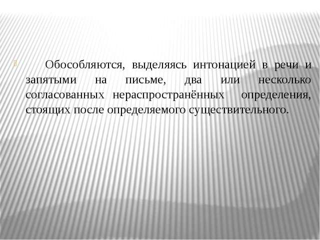 Обособляются, выделяясь интонацией в речи и запятыми на письме, два или неск...