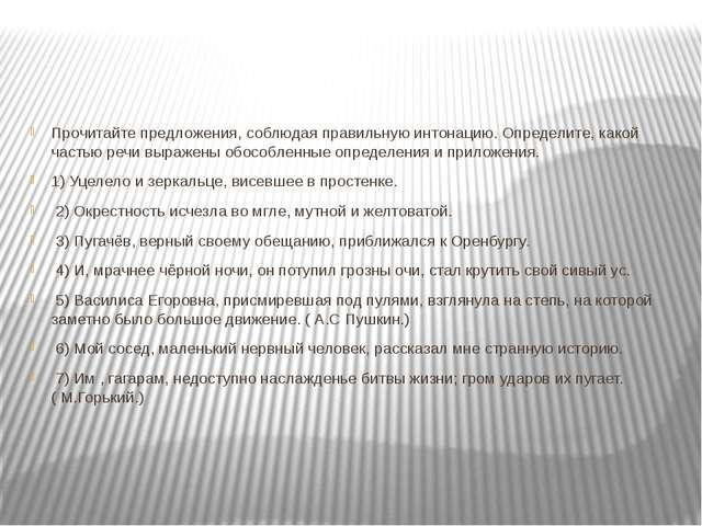 Прочитайте предложения, соблюдая правильную интонацию. Определите, какой част...