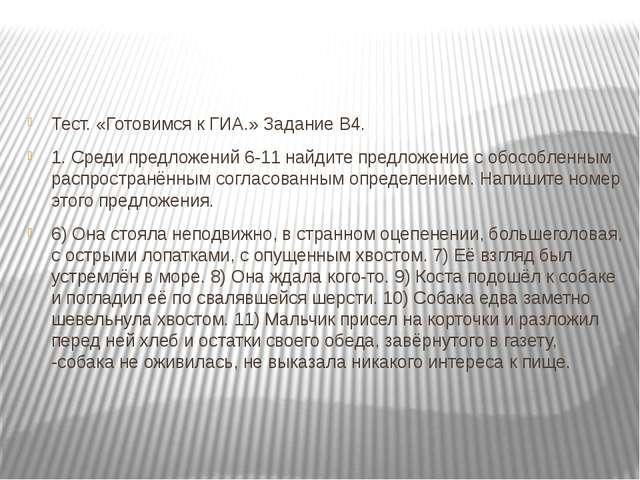 Тест. «Готовимся к ГИА.» Задание В4. 1. Среди предложений 6-11 найдите предло...