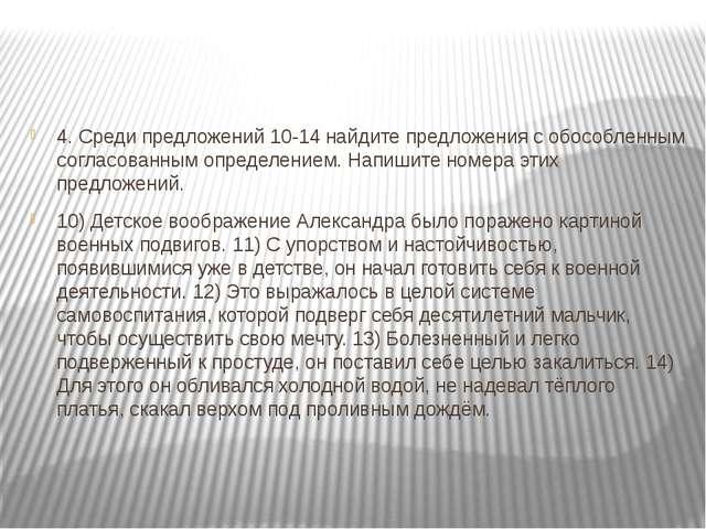 4. Среди предложений 10-14 найдите предложения с обособленным согласованным...