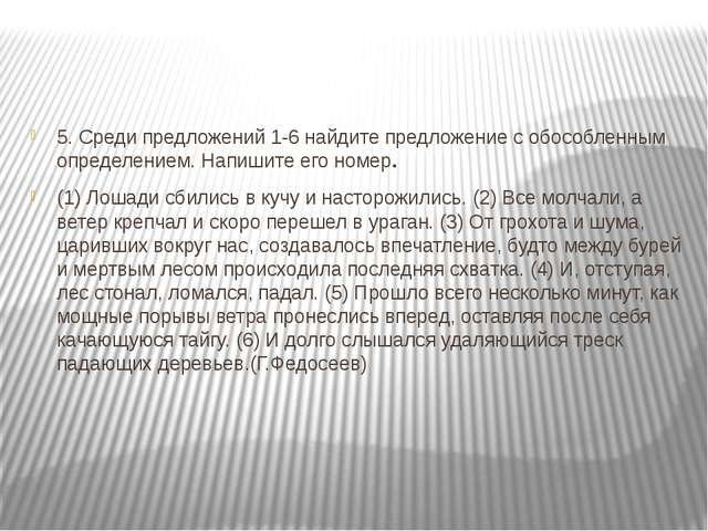 5. Среди предложений 1-6 найдите предложение с обособленным определением. На...