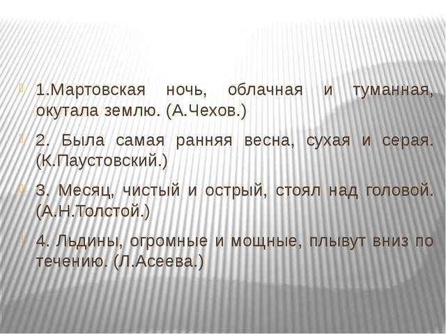1.Мартовская ночь, облачная и туманная, окутала землю. (А.Чехов.) 2. Была са...