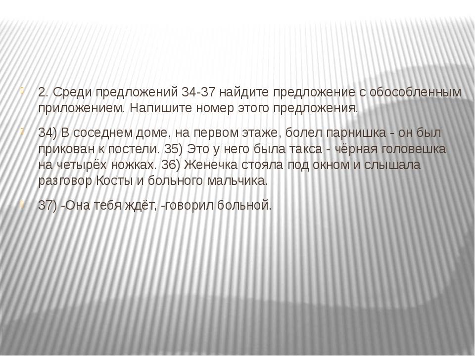 2. Среди предложений 34-37 найдите предложение с обособленным приложением. Н...