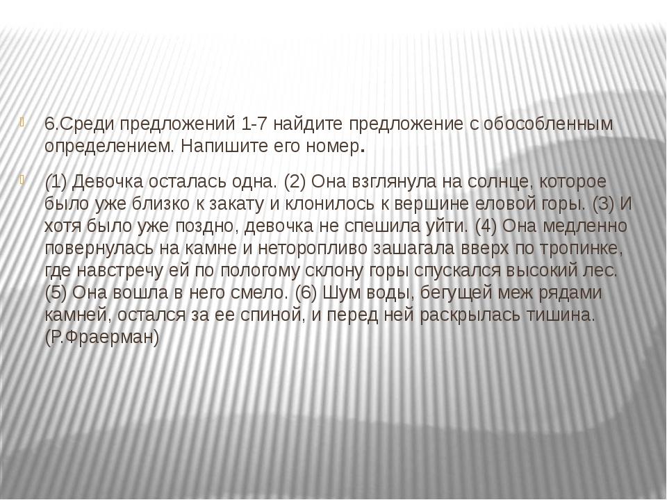 6.Среди предложений 1-7 найдите предложение с обособленным определением. Нап...