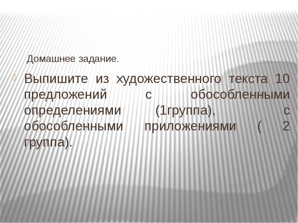 Домашнее задание. Выпишите из художественного текста 10 предложений с обособ...