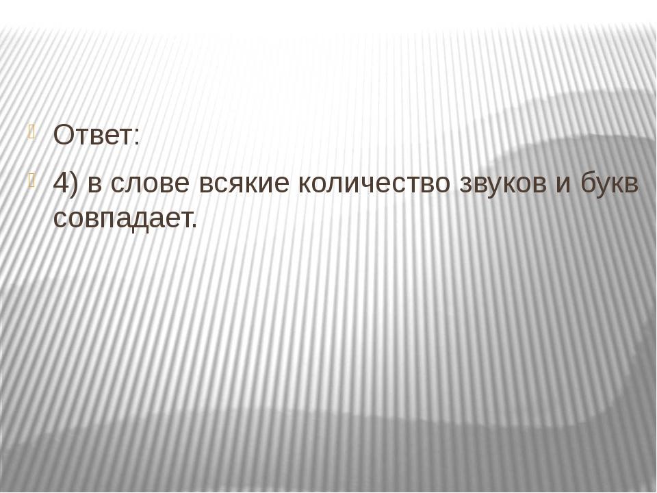 Ответ: 4) в слове всякие количество звуков и букв совпадает.