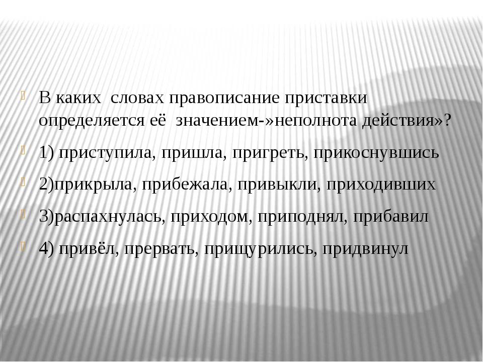 В каких словах правописание приставки определяется её значением-»неполнота де...