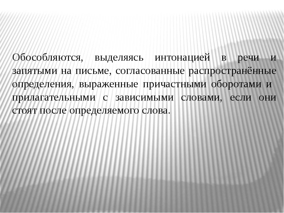 Обособляются, выделяясь интонацией в речи и запятыми на письме, согласованные...