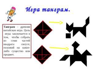 Танграм – древняя китайская игра. Цель игры заключается в том, чтобы собрать