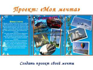 Проект: «Моя мечта» Создать проект своей мечты
