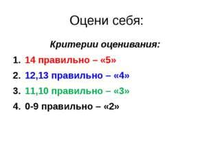 Оцени себя: Критерии оценивания: 14 правильно – «5» 12,13 правильно – «4» 11,