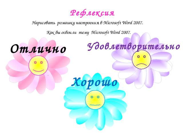 Рефлексия Нарисовать ромашку настроения в Microsoft Word 2007. Как вы освоили...