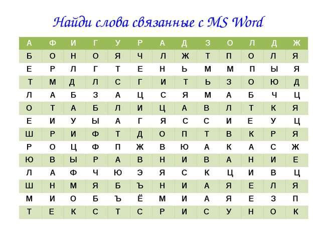 Найди слова связанные с MS Word А Ф И Г У Р А Д З О Л Д Ж Б О Н О Я Ч Л Ж Т П...