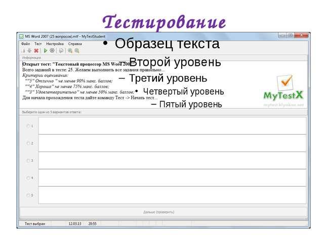 Контрольная работа microsoft word  Тестирование
