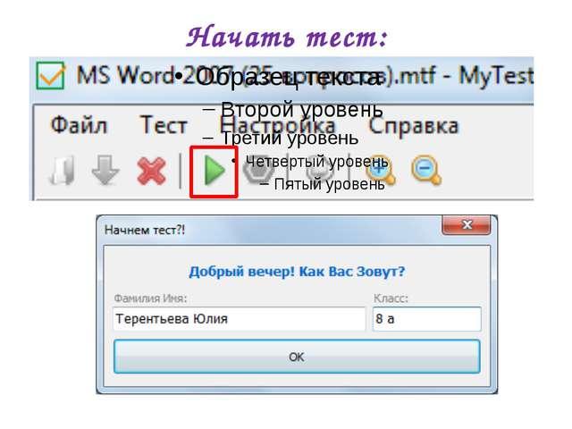 Контрольная работа microsoft word  Начать тест