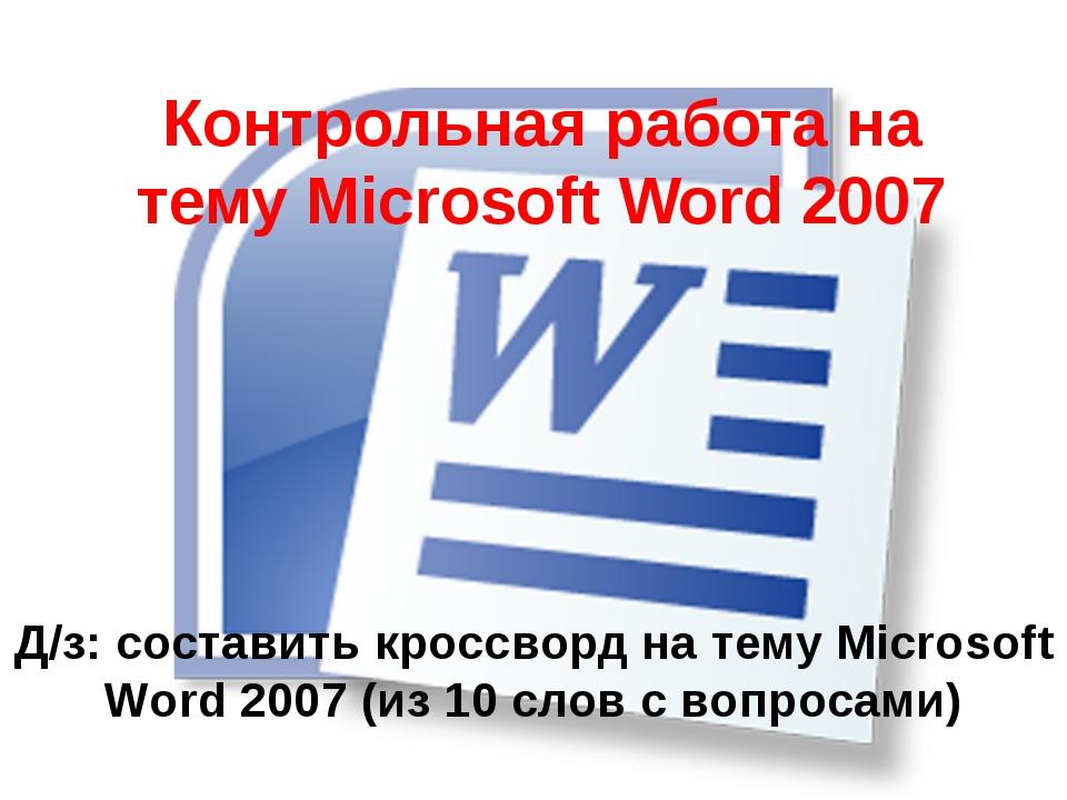 Контрольная работа microsoft word  слайда 1 Контрольная работа на тему microsoft word 2007 Д з составить кроссворд на те