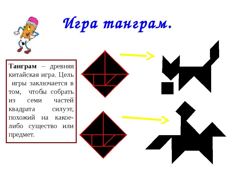 Танграм – древняя китайская игра. Цель игры заключается в том, чтобы собрать...