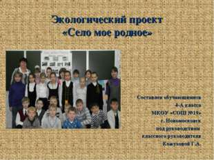 Экологический проект «Село мое родное» Составлен обучающимися 4-А класса МКОУ