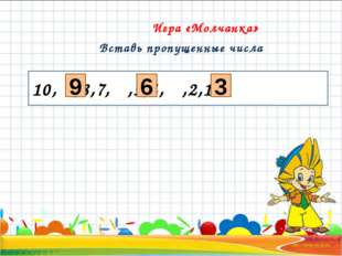 10, ,8,7, ,5,4, ,2,1 Игра «Молчанка» Вставь пропущенные числа 9 6 3