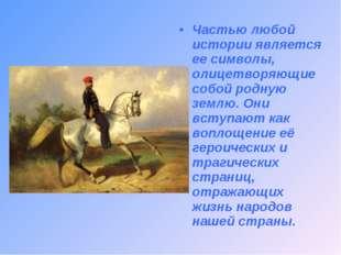Частью любой истории является ее символы, олицетворяющие собой родную землю.