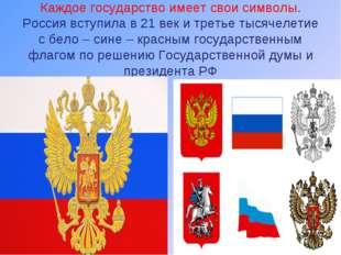 Каждое государство имеет свои символы. Россия вступила в 21 век и третье тыся