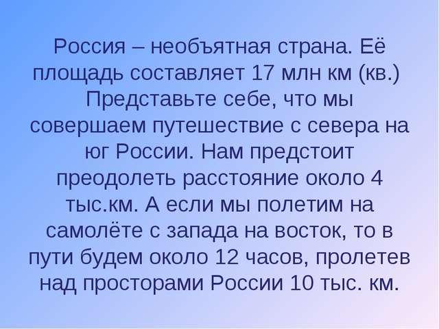 Россия – необъятная страна. Её площадь составляет 17 млн км (кв.) Представьте...