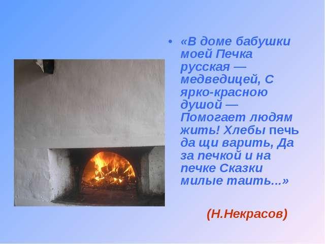«В доме бабушки моей Печка русская — медведицей, С ярко-красною душой — Помог...