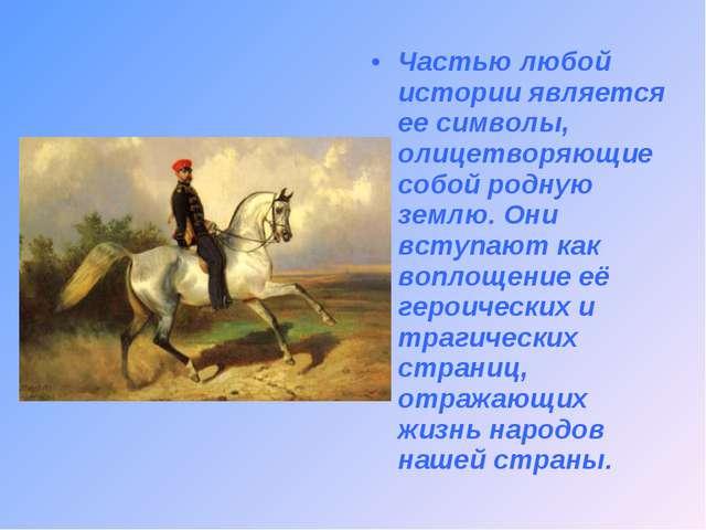 Частью любой истории является ее символы, олицетворяющие собой родную землю....