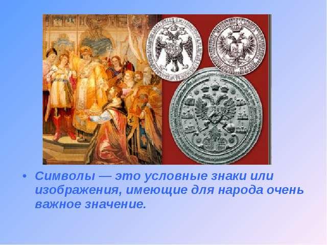 Символы — это условные знаки или изображения, имеющие для народа очень важное...