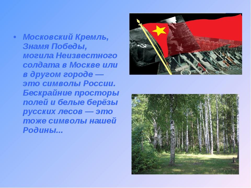 Московский Кремль, Знамя Победы, могила Неизвестного солдата в Москве или в д...