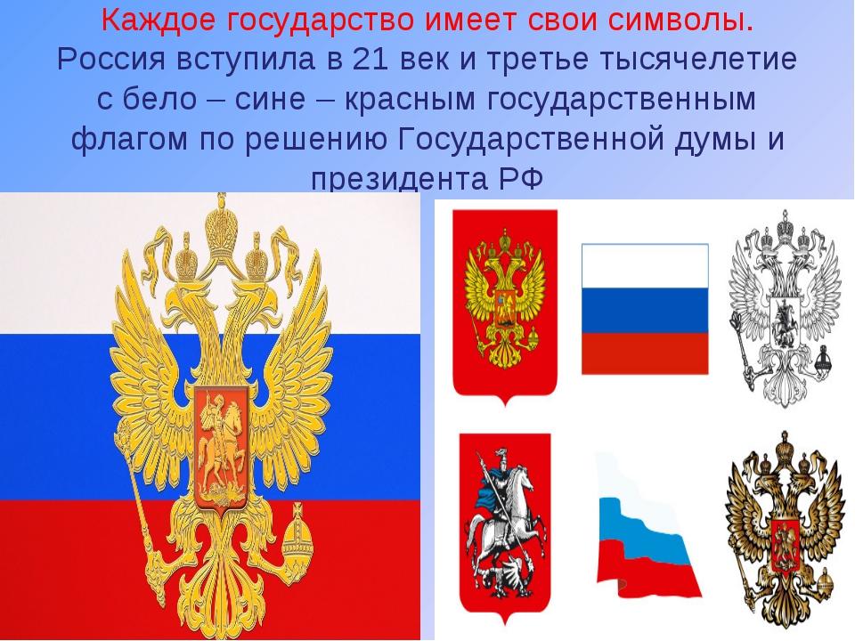 Каждое государство имеет свои символы. Россия вступила в 21 век и третье тыся...