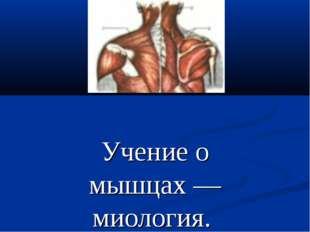Учение о мышцах — миология. Общая миология