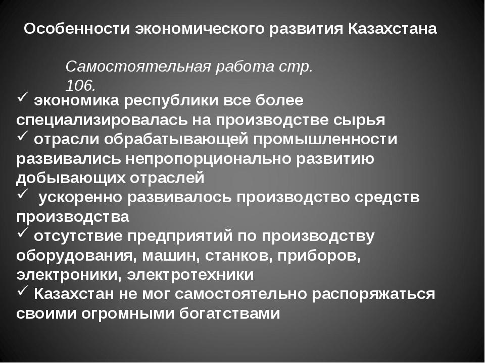 Особенности экономического развития Казахстана Самостоятельная работа стр. 10...