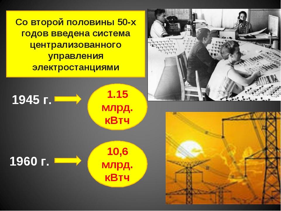 Со второй половины 50-х годов введена система централизованного управления эл...