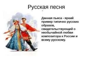 Русская песня Данная пьеса - яркий пример типично русских образов, свидетель