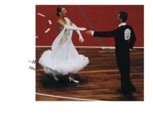 ...И не случайно этот танец - вальс.