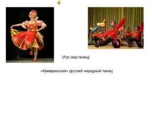 (Рус.нар.танец) «Камаринская» русский народный танец