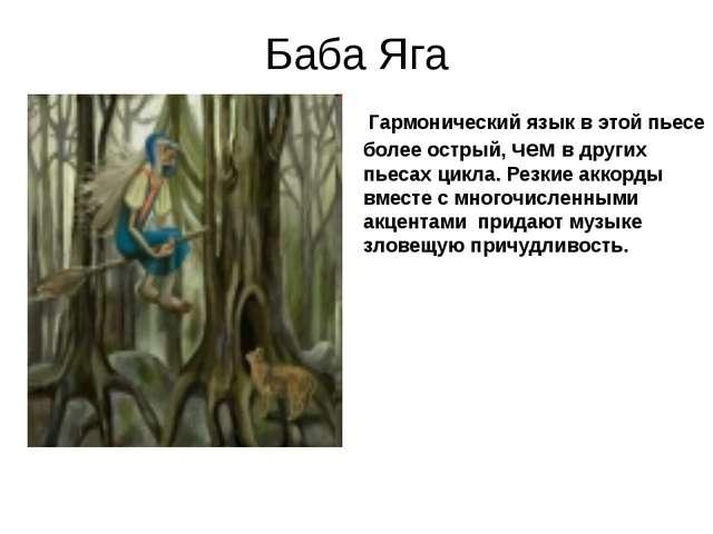 Баба Яга Гармонический язык в этой пьесе более острый, чем в других пьесах ци...