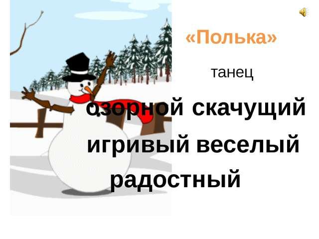 «Полька»  танец озорной радостный веселый скачущий игривый
