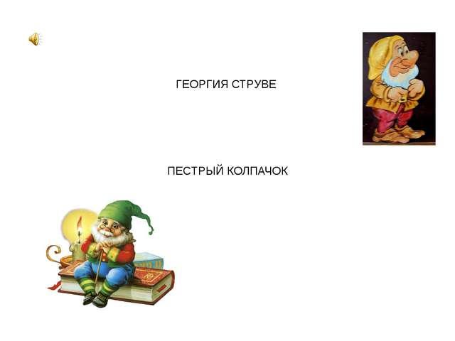 ПЕСТРЫЙ КОЛПАЧОК ГЕОРГИЯ СТРУВЕ